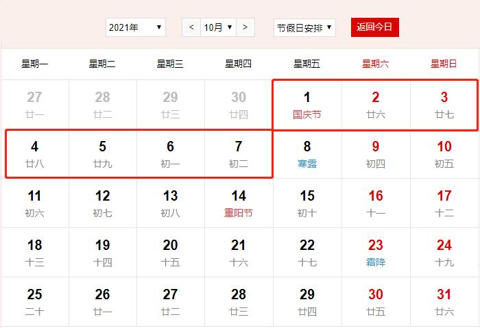 2021全年法定节假日安排时间表