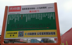 北京兴49路公交车路线