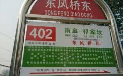 北京402路公交车路线