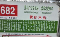 北京682路公交车路线