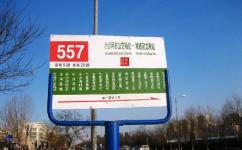 北京557路公交车路线