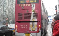 北京特4路公交车路线