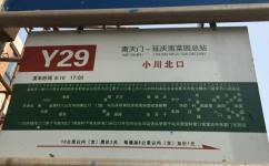 北京Y29路公交车路线