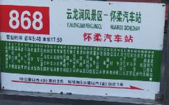 北京868路公交车路线