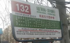 北京132路公交车路线
