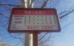 北京通58路(微)公交车路线