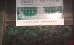 北京通勤班车[固安南站-地铁天宫院站](跨省)公交车路线