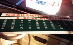 北京快速直达专线31公交车路线