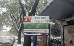 北京416路公交车路线
