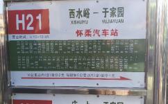 北京H21路公交车路线