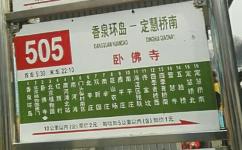 北京505路公交车路线