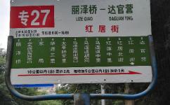 北京专27路公交车路线