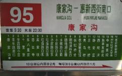 北京95路公交车路线