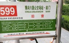 北京599路公交车路线