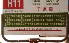 北京H11路公交车路线