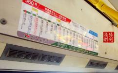 北京560路公交车路线
