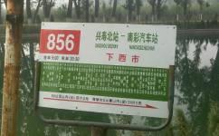 北京856路公交车路线