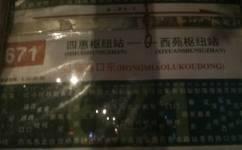 北京671路公交车路线