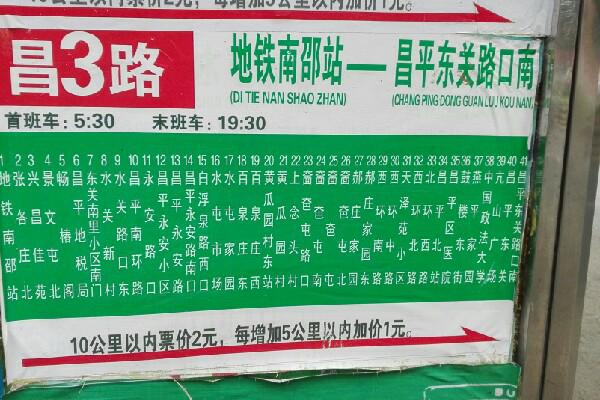 北京昌3路公交车路线