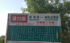 北京通12路公交车路线