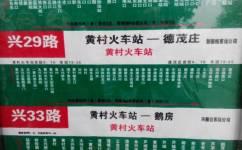 北京兴29路公交车路线