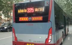 北京325路公交车路线