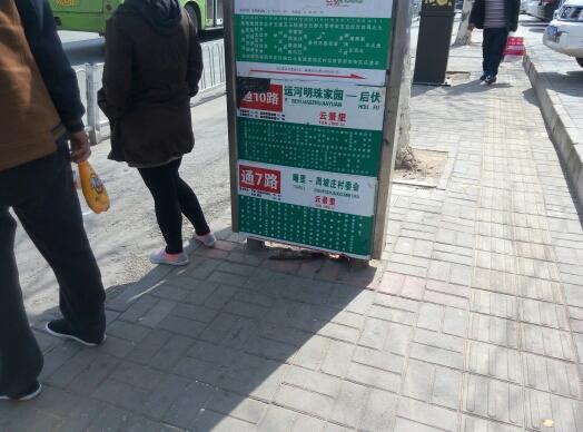 北京通7路公交车路线