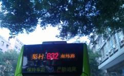 北京832路公交车路线