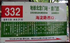 北京332路公交车路线