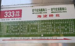 北京333外环公交车路线