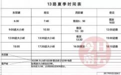 北京密58路支线公交车路线