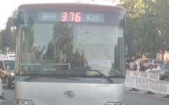 北京376路公交车路线