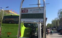 北京Y35路公交车路线