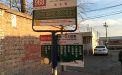 北京968路公交车路线