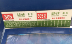 北京805路(跨省)公交车路线