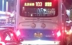 北京103路公交车路线