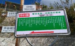北京平61路公交车路线