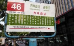 北京46路公交车路线