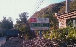 高崖口公交站