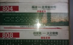 通州胡各庄西(潞城镇政府)公交站