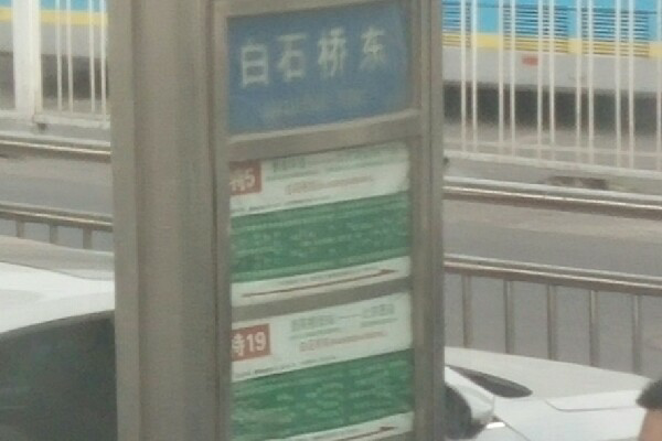白石桥东公交站