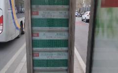 嘉园三里公交站