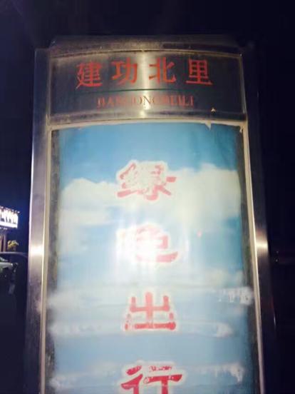 建功北里公交站