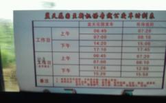 蚌埠机场专线公交车路线
