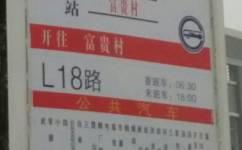 常德L18连接线公交车路线