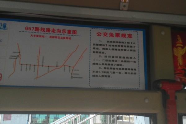 成都657路公交车路线