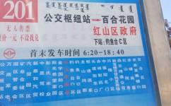 赤峰201路公交车路线