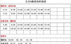 丹阳9路公交车路线