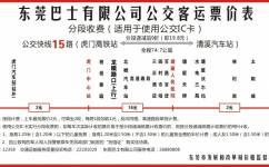 东莞公交快线15公交车路线