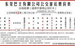 东莞公交快线12公交车路线